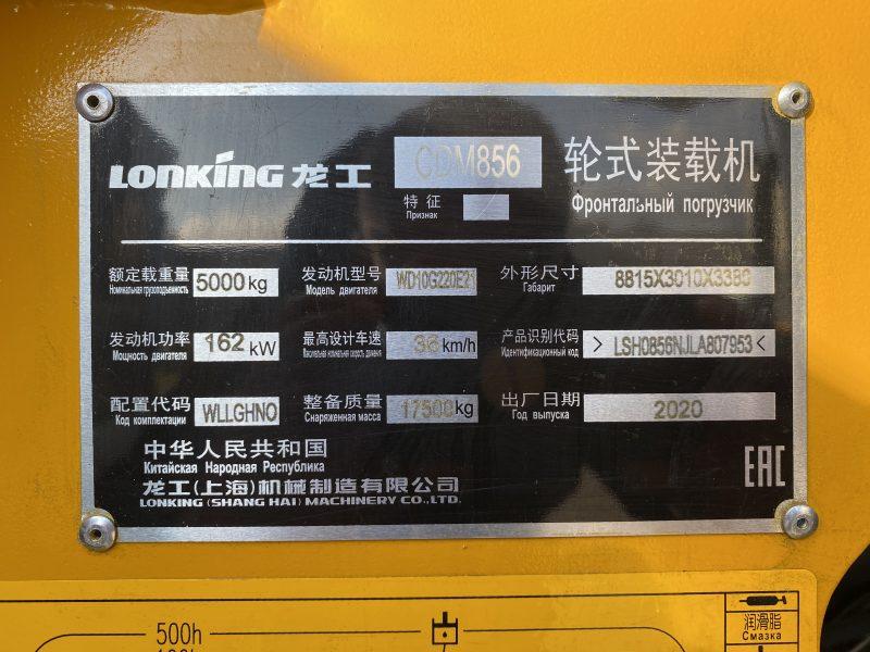 Фронтальный погрузчик Lonking CDM856